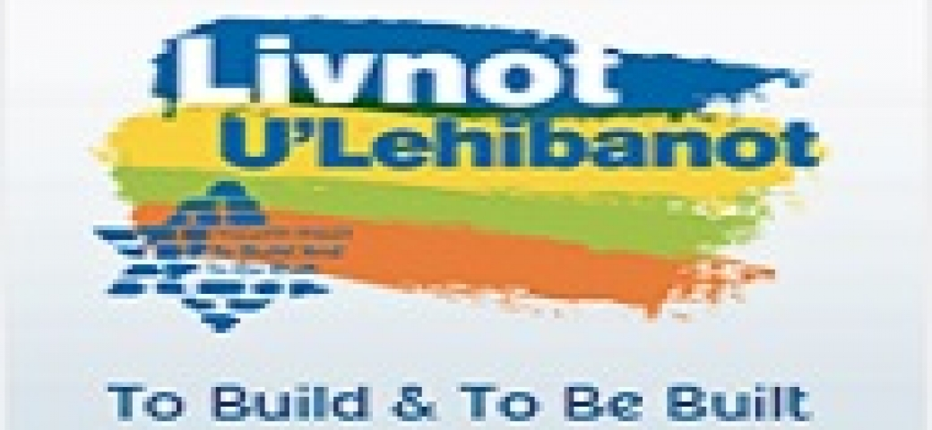Livnot U'Lehibanot's logo: jewish star and blue, yellow, green and orange stripes underneath