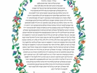 Oval shaped ketubah with flowered border around text
